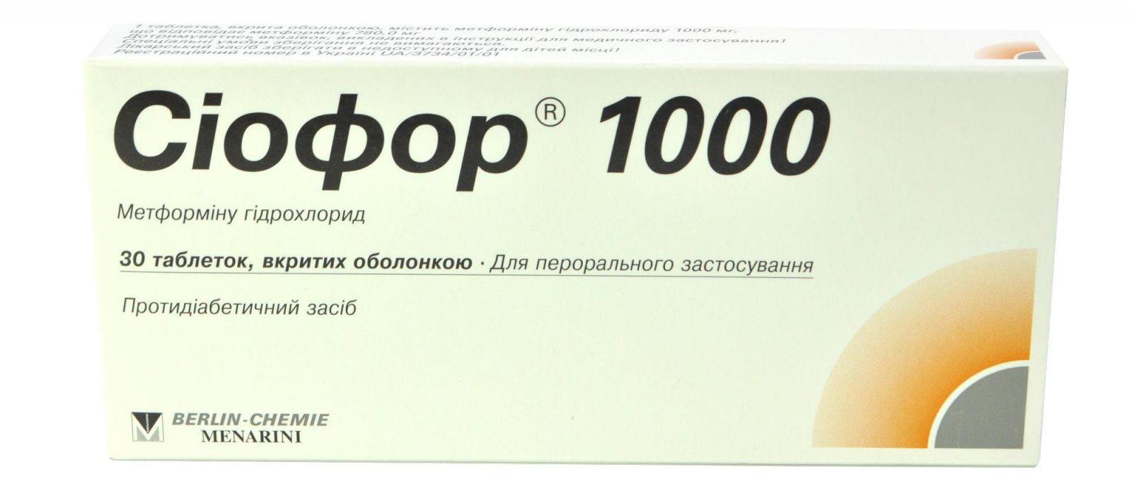 Таблетки Сиофор С Инструкцией Для Похудения. Сиофор 500, 850, 1000 для похудения